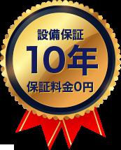 設備保証10年保証料金0円