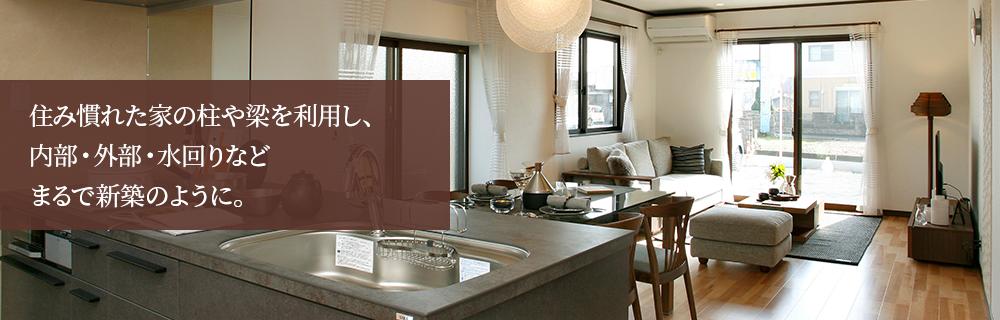 住み慣れた家の柱や梁を利用し、内部・外部・水回りなどまるで新築のように。