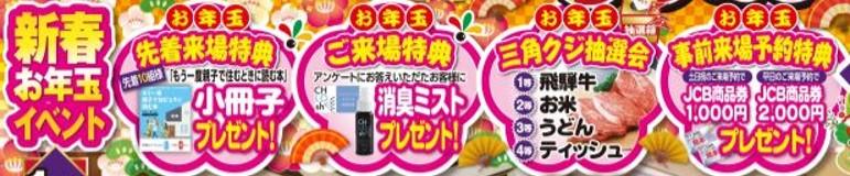新春リフォーム相談会お年玉