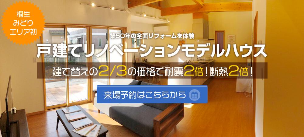 桐生・みどり市のリノベーションモデルハウス