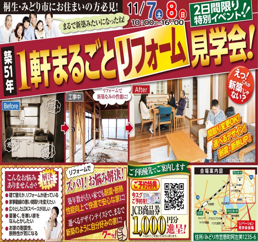 桐生・みどり市の1軒まるごとリフォーム見学会
